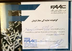 شرکت آژیرسازان ایران